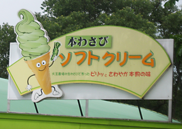 Sign for wasabi-flavored soft-serve ice cream